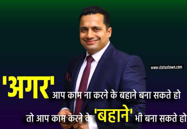 vivek bindra whatsapp status