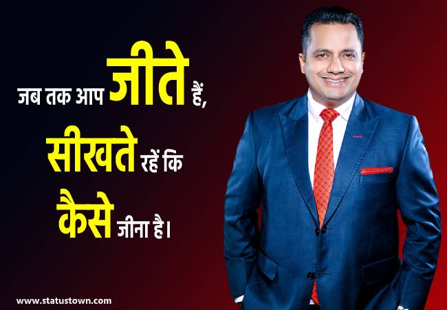vivek bindra motivational status hindi