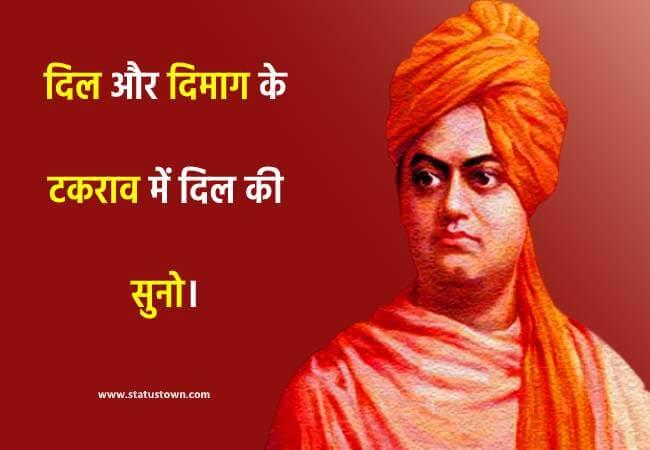 vivekananda hindi status