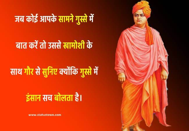 vivekananda status in hindi