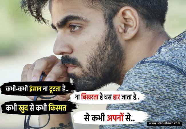 कभी-कभी इंसान ना टूटता है ना बिखरता है बस हार जाता है कभी खुद से कभी किस्मत से कभी अपनों से.. - Attitude Status in Hindi download