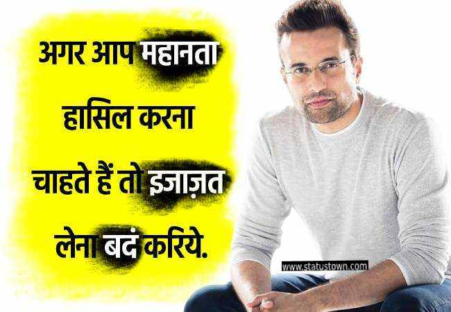Sandeep Maheshwari Inspirational